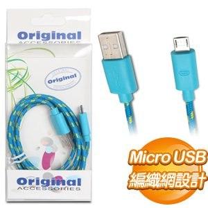 Micro USB to USB 1m 編織網傳輸線《藍色》