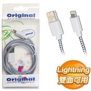Lightning to USB 1m 編織網傳輸線《白色》-支援iOS 7