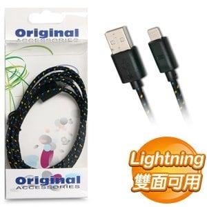 Lightning to USB 1m 編織網傳輸線《黑色》-支援iOS 7