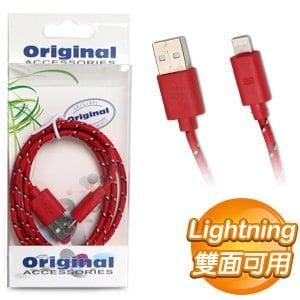 Lightning to USB 1m 編織網傳輸線《紅色》-支援iOS 7