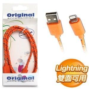 Lightning to USB 1m 編織網傳輸線《橘色》-支援iOS 7