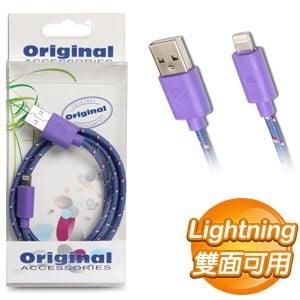 Lightning to USB 1m 編織網傳輸線《紫色》-支援iOS 7