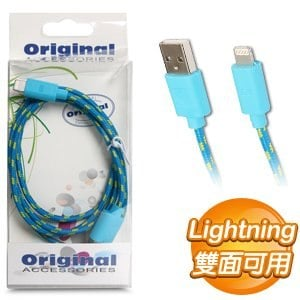 Lightning to USB 1m 編織網傳輸線《藍色》-支援iOS 7
