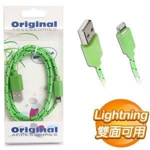 Lightning to USB 1m 編織網傳輸線《淺綠色》-支援iOS 7