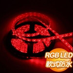 RGB 三色LED 5m 軟式防水燈條