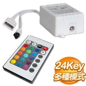 RGB 24key燈條控制器+遙控器