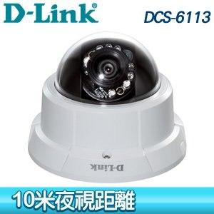 D-Link 友訊 DCS-6113 日夜兩用百萬畫素室內球型網路攝影機