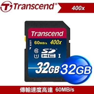 Transcend 創見 32G SDHC Class 10 UHS-I 400x 記憶卡