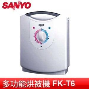 SANYO三洋 多功能烘被機 (FK-T6)