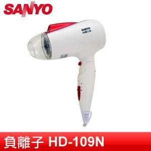 SANYO三洋 負離子摺疊吹風機 (HD-109N)