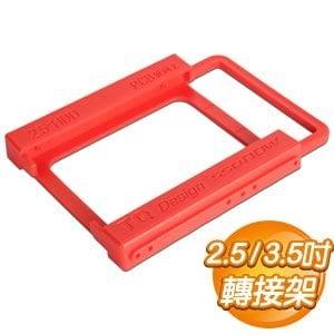 2.5吋轉3.5吋規格 免螺絲硬碟轉接架(紅色)