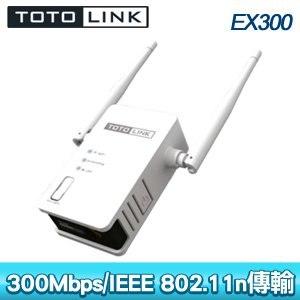 TOTOLINK EX300 無線訊號強波器