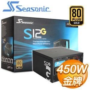 SeaSonic 海韻 S12G 450W 80+金牌 電源供應器