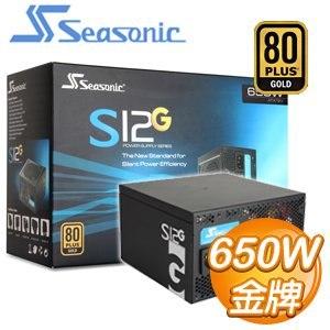 SeaSonic 海韻 S12G 650W 80+金牌 電源供應器