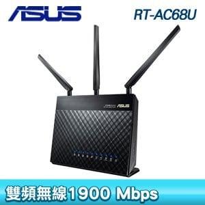 ASUS 華碩 RT-AC68U 無線分享器