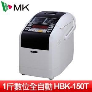 日本精工MK SEIKO 數位全自動製麵包機 (HBK-150T)