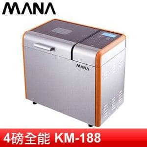 MANA 全能製麵包機 (KM-188)