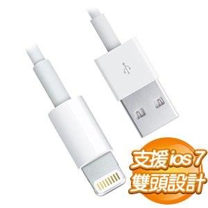 Lightning to USB 傳輸線《支援蘋果 iOS 7系統》