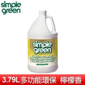 Simple Green 新波綠多功能環保清潔劑-檸檬香(3.79L)