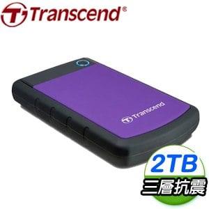 Transcend 創見 Storejet 25H3P 2TB USB3.1 2.5吋 軍規級抗震外接硬碟《紫》TS2TSJ25H3P