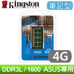Kingston 金士頓 低壓 DDR3L 1600 4G 筆記型記憶體《華碩指定》