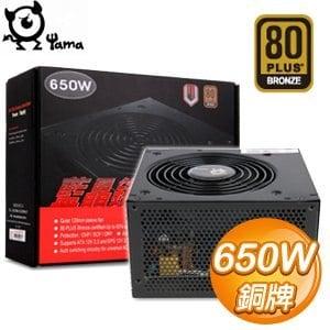 Yama 藍晶鑽Ti 650W 80+銅牌 電源供應器