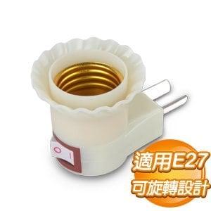 E27 附開關壁插式燈座 一般型