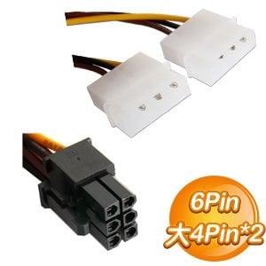 大4Pin*2 轉 6Pin 顯卡用電源線