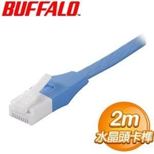 Buffalo 巴比祿 2m Cat.6 扁平網路線《藍色》