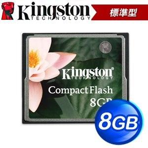 Kingston 金士頓 8G CF記憶卡(CF/8GB)