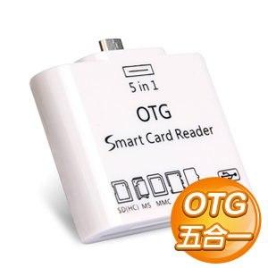 Micro usb五合一OTG讀卡機