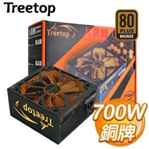 TREETOP 樹昌 大黃蜂 700W 銅牌80+ 電源供應器