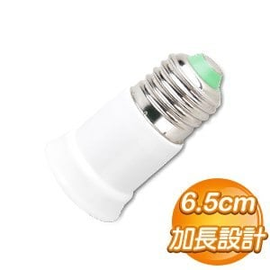 E27 6.5cm加長燈頭