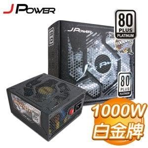 J-POWER 杰強 1000W 80+白金 模組化電源供應器