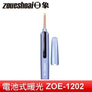 日象 晶麗暖光潔耳器(ZOE-1202)
