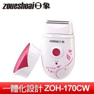 日象 蜜采電動美體刀(ZOH-170CW)
