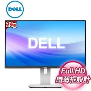 DELL 戴爾 U2414H 24型 纖薄邊框設計 LED液晶螢幕《原廠三年保固》