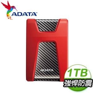 ADATA 威剛 HD650 1TB 悍馬碟 USB3.2 2.5吋外接硬碟《飆悍紅》