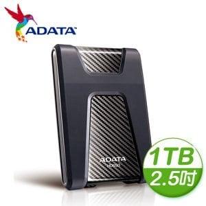 ADATA 威剛 HD650悍馬碟 1TB USB3.0 2.5吋外接式硬碟《極緻黑》