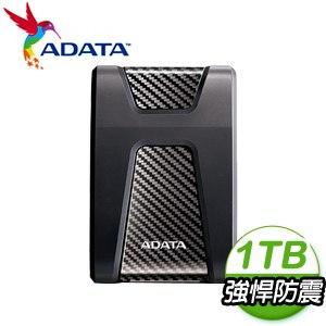 ADATA 威剛 HD650 1TB 悍馬碟 USB3.2 2.5吋外接硬碟《極緻黑》