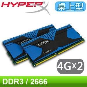 Kingston 金士頓 HyperX DDR3 2666 4Gx2 雙通道桌上型記憶體