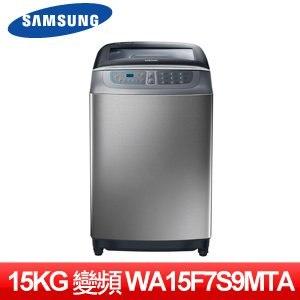 Samsung 三星 15KG 變頻直立單槽洗衣機(WA15F7S9MTA/TW)