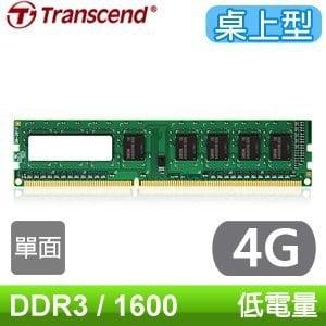 Transcend 創見 DDR3L 1600 4G 桌上型記憶體《1.35v低電壓版》