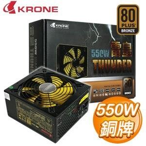 立光 雷皇550W 80+ 銅牌 電源供應器