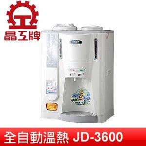 JINKON 晶工 全自動溫熱開飲機(JD-3600)