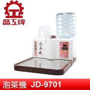 JINKON 晶工 泡茶機(JD-9701)