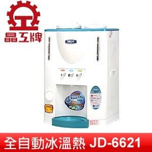 JINKON 晶工 全自動冰溫熱開飲機 (JD-6621)
