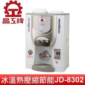 JINKON 晶工 冰溫熱壓縮節能開飲機(JD-8302)