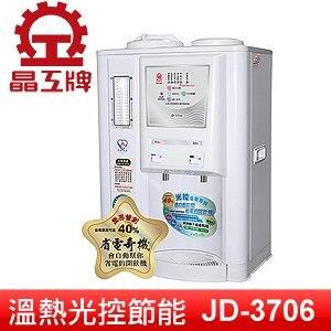 JINKON 晶工 省電機光控溫熱開飲機(JD-3706)