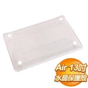 Macbook Air 13吋 水晶保護殼